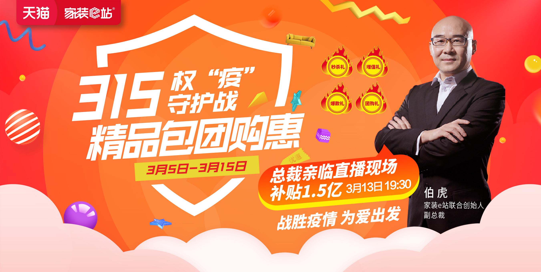 beplay官网体育注册活动beplayer体育下载e站,315权疫守护战,精品包团购惠