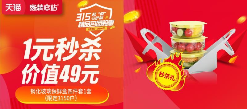 beplayer体育下载e站,315权疫守护战,精品包团购惠